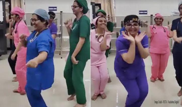 9 दिन में 130 डिलीवरी कर कुछ ऐसे मनाई खुशी, डॉक्टर्स का Dance Video हो रहा वायरल