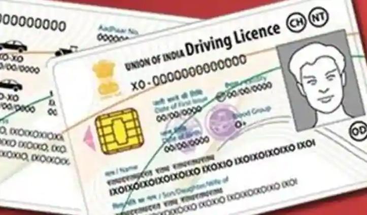 बिना ड्राइविंग टेस्ट के ऐसे मिलेगा Driving License,जानने के लिए करें क्लिक