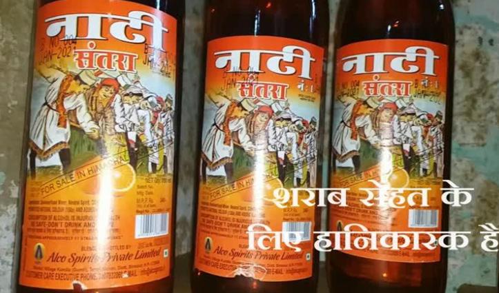 'नाटी शराब' पर विभाग का तर्क, पंजाबी हीर नाम से भी तो बिकती है शराब