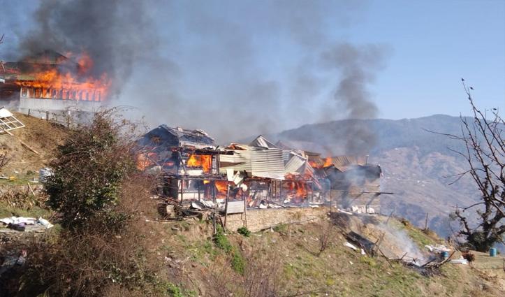 हिमाचल में अग्निकांडः चौपाल में तीन सगे भाइयों के मकान जल कर हुए राख