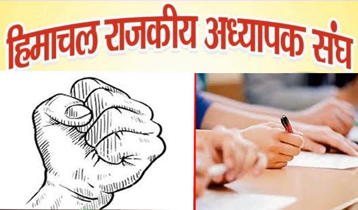 Himachal: प्री-बोर्ड परीक्षाओं का विरोध, अधिसूचना वापस लेने को आवाज बुलंद