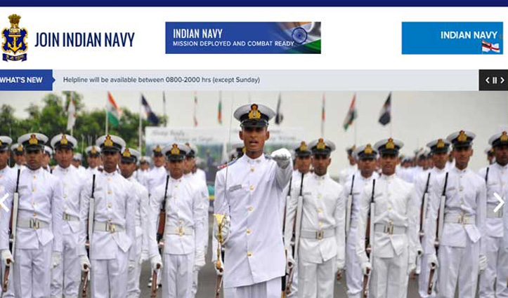 12 वीं पास युवाओं के लिए भारतीय नौसेना में निकली भर्ती, जल्द करें आवेदन