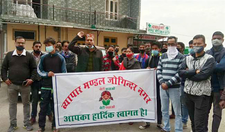 जोगिंद्रनगर अस्पताल से डॉक्टरों के तबादलों पर भड़का व्यापार मंडल, किया प्रदर्शन