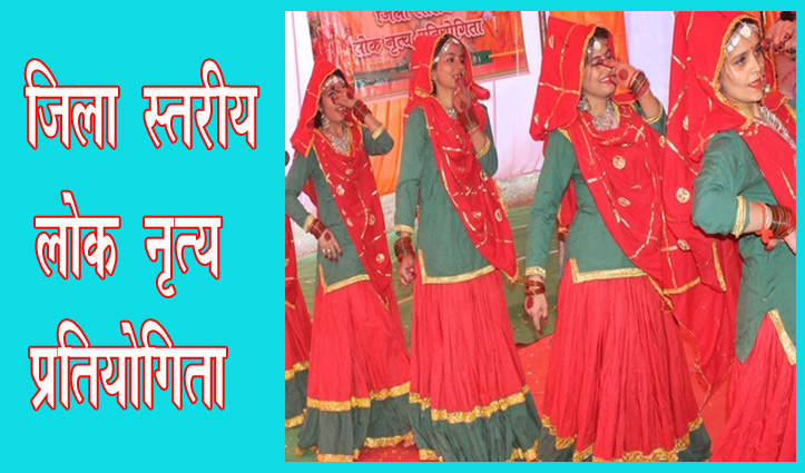 #Kangra: जिला स्तरीय लोक नृत्य प्रतियोगिता 24 को, जल्द करवाएं पंजीकरण