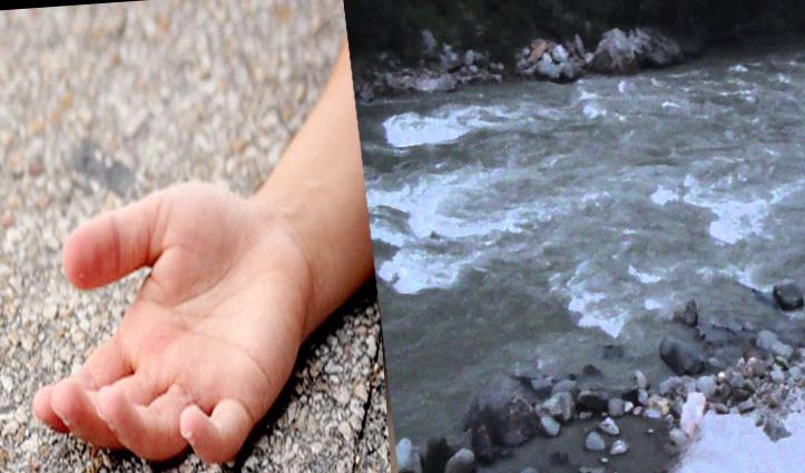 Himachal : मासूम की गिरने से गई जान, दिल्ली का पर्यटक पार्वती नदी में बहा- लापता