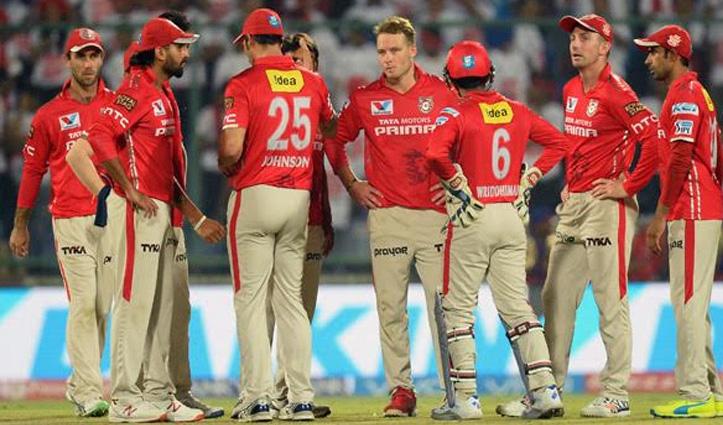 किंग्स इलेवन पंजाब ने बदला टीम का नाम, अब इस नए नाम से IPL में खेलेगी यह टीम