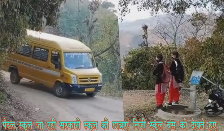 पहले ही दिन छात्र नहीं लांघ पाए School की दहलीज, कुछ 3 किमी पैदल चले- जाने मामला