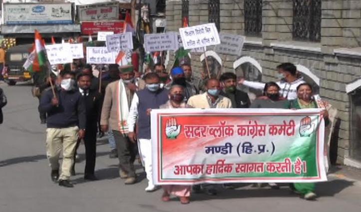 #Mandi : कृषि कानूनों के खिलाफ और किसान आंदोलन के समर्थन करने सड़क पर उतरी कांग्रेस