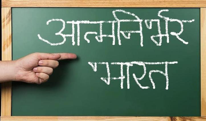 Oxford हिंदी 2020 का शब्द चुना गया 'आत्मनिर्भर भारत', जानें इससे पहले कौन Words हो चुके हैं शामिल