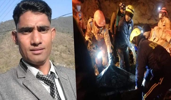 Uttarakhand Glacier Burst : हिमाचल के पालमपुर के लापता राकेश कुमार का शव बरामद