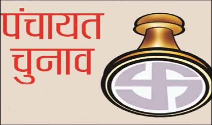 Himachal : तीन ब्लाकों में पंचायत प्रधान के चुनाव को लेकर आयोग ने शुरू की प्रक्रिया