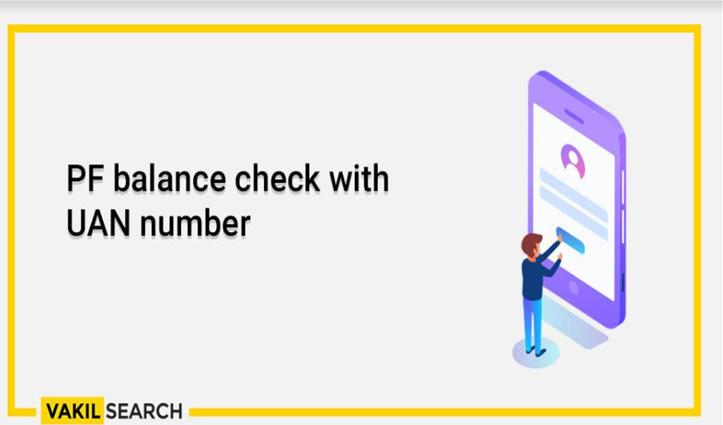 घर बैठे मिलेगी आपके EPF Balance की जानकारी, ये है चार आसान तरीके