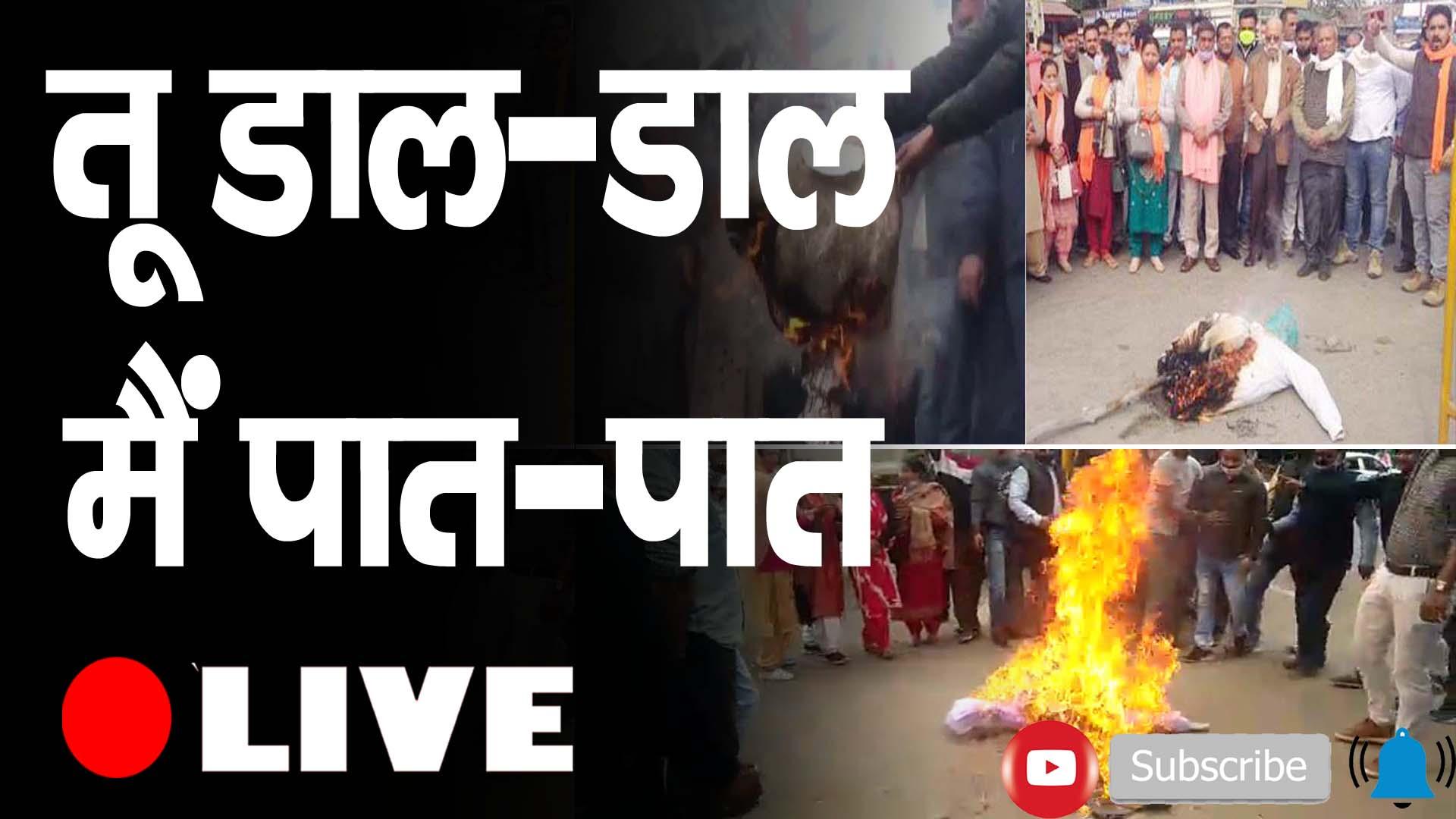 हिमाचल बीजेपी-कांग्रेस में आरोप-प्रत्यारोप का सिलसिला शुरू,सड़क तक पहुंचा विरोध प्रदर्शन