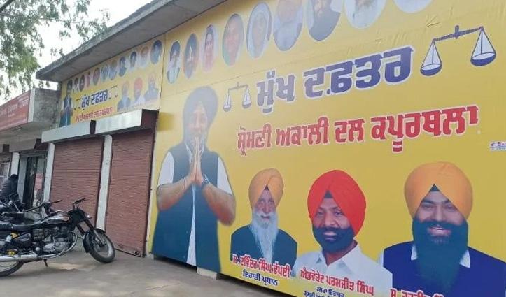पंजाब नगर निकाय चुनाव नतीजे : Congress खेमे में खुशी, अकाली-BJP-AAP को झटका