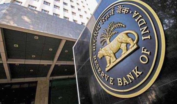 RBI ने इस बैंक पर लगाया प्रतिबंध, ग्राहक छह महीने तक निकाल सकेंगे सिर्फ एक हजार रुपए