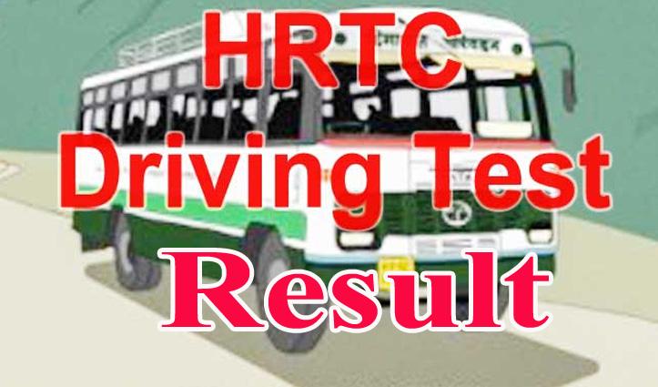Big Breaking: एचआरटीसी चालक भर्ती फाइनल ड्राइविंग टेस्ट का रिजल्ट आउट