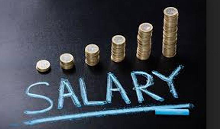 Corona के कारण पिछले साल नहीं बढ़ी Salary तो क्या इस साल मिलेगा फायदा?