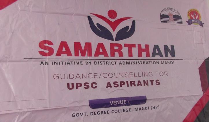 """अनूठी पहल:  UPSC की तैयारी करने वालों को मंडी जिला प्रशासन का """"समर्थन"""""""