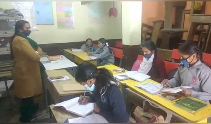 #Himachal में आज से शीतकालीन अवकाश वाले स्कूल भी खुले, एसओपी का हुआ पालन