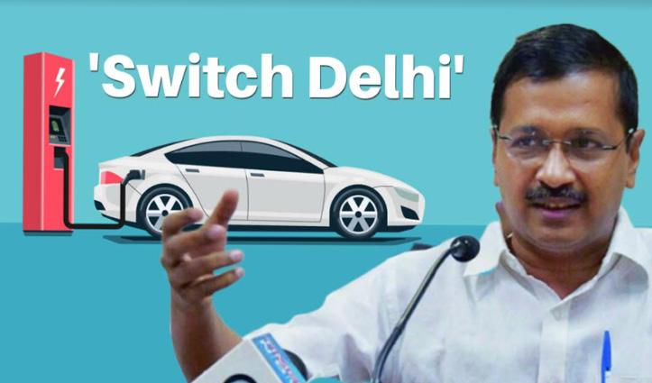 छह महीने बाद दिल्ली सरकार चलाएगी सिर्फ इलेक्ट्रिक गाड़ियां! Switch Delhi अभियान शुरू