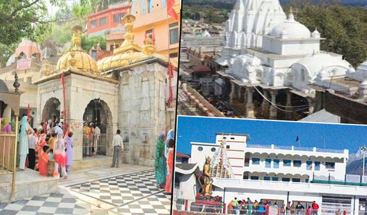 #Kangra के मंदिरों से आरती के सीधे प्रसारण का प्लान, टेंडर की कवायद शुरू