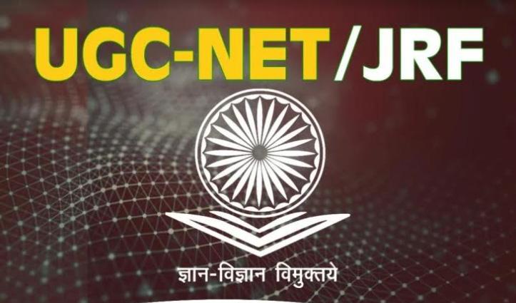 UGC NET JRF 2021 की ऊपरी आयु सीमा बढ़ाई, इस बार ये भी दे सकेंगे परीक्षा
