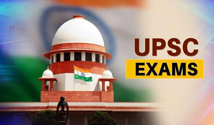 UPSC की सिविल सेवा परीक्षा में Last Attempt वाले छात्रों को मिलेगा एक और मौका