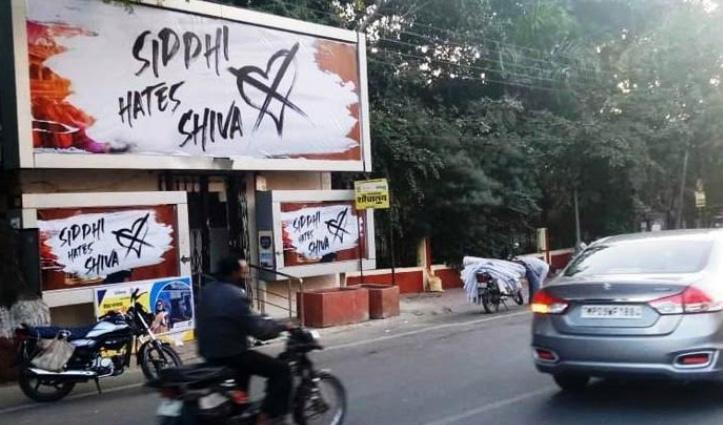 Valentine Week में टूटा दिल, चौराहों पर लगाए 'Siddhi Hates Shiva' के पोस्टर