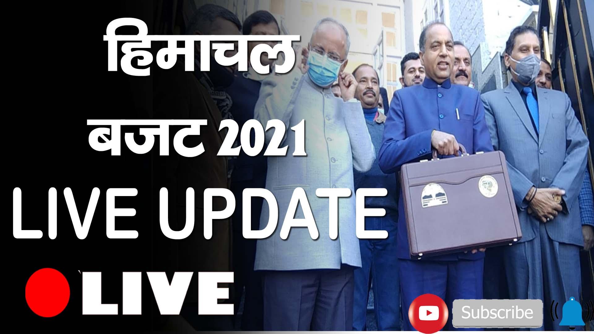 हिमाचल बजट 2021 LIVE UPDATE