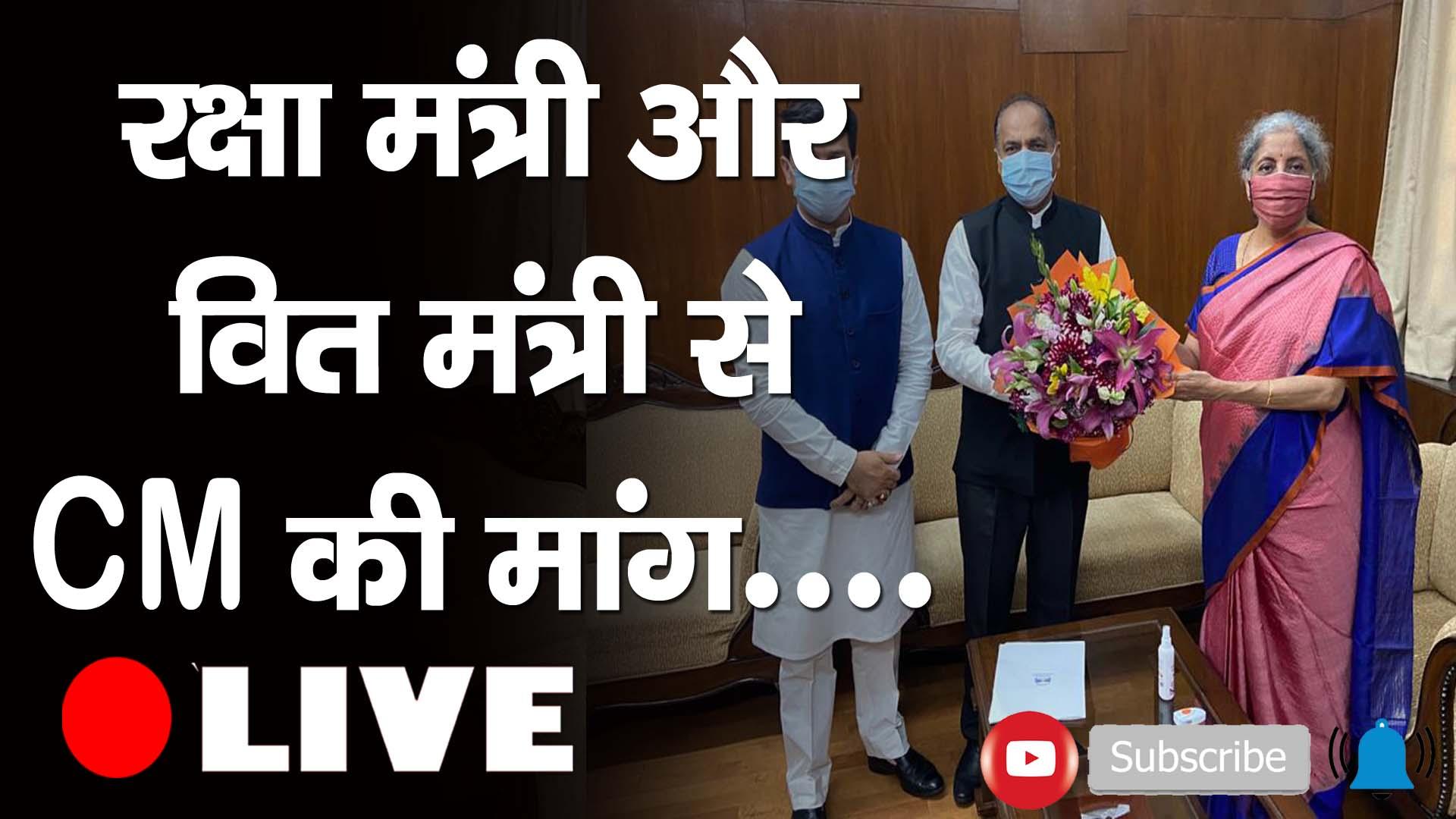 रक्षा मंत्री और वित मंत्री से CM की मांग….