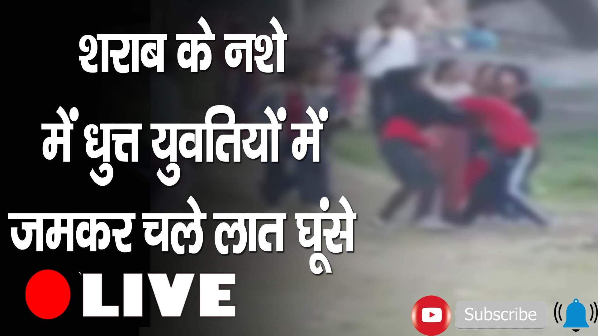 शराब के नशे में धुत्त युवतियों में जमकर चले लात घूंसे, Video Viral