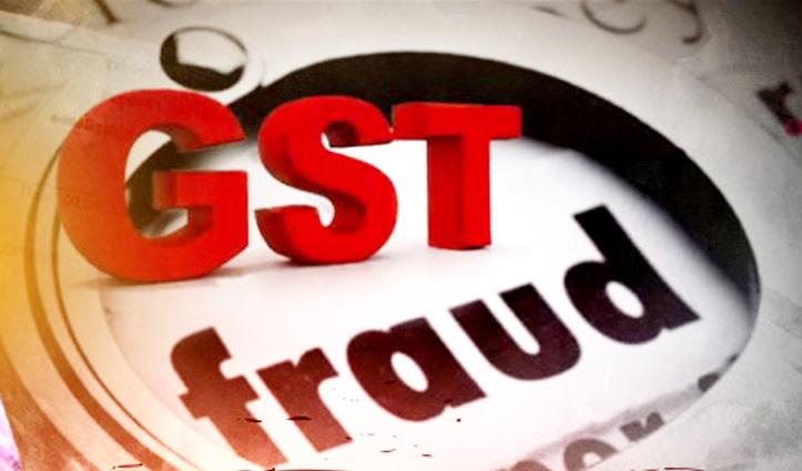 हिमाचल: ITC से दे रही थी टैक्स, GST फ्रॉड पर कंपनी को 9.86 करोड़ का लगाया जुर्माना
