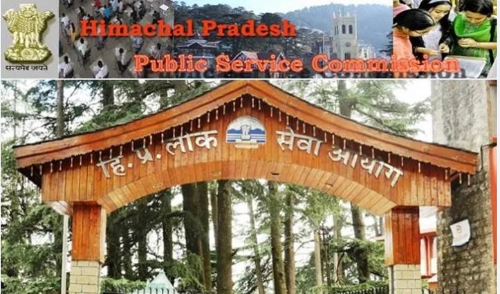 Big Breaking: हिमाचल लोक सेवा आयोग ने इस लिखित परीक्षा का रिजल्ट किया आउट