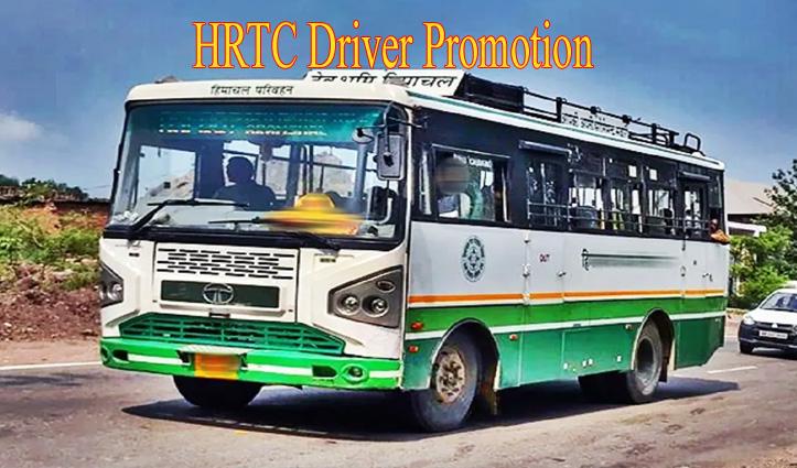 HRTC में भर्ती से रिटायरमेंट तक एक ही पद पर रहता है चालक, प्रमोशन पर होगा विचार
