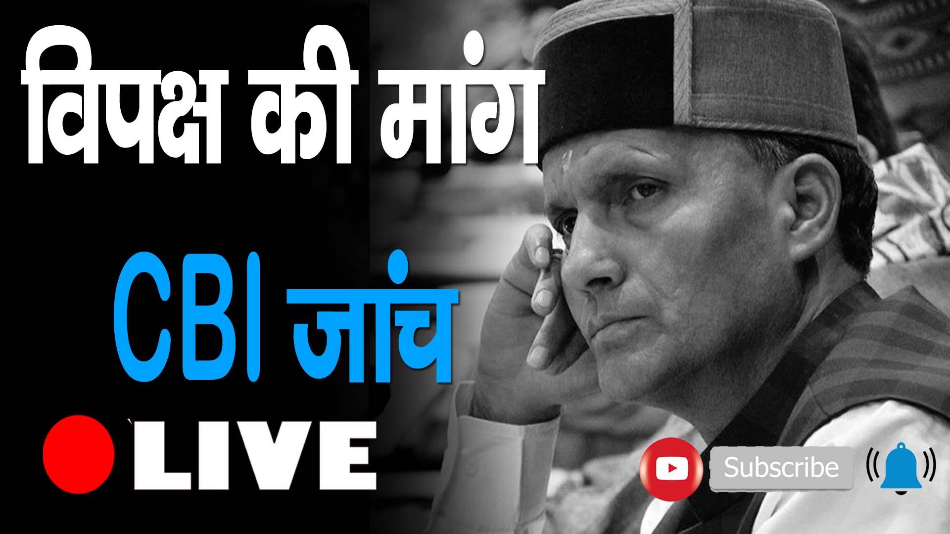 राम स्वरूप शर्मा मौत मामला- CBI जांच मांगे विपक्ष