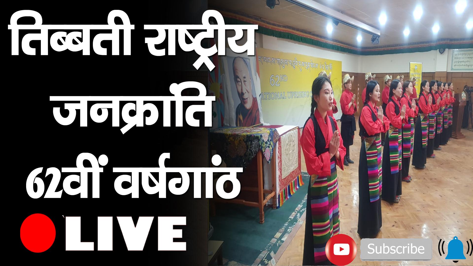 तिब्बती राष्ट्रीय जनक्रांति-62वीं वर्षगांठ