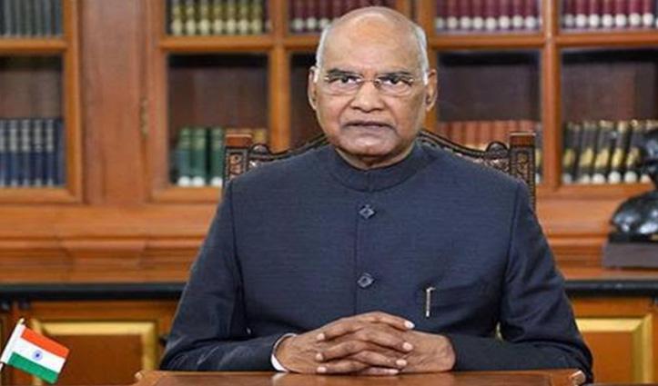 राष्ट्रपति रामनाथ कोविंद की दिल्ली एम्स में सफल बाईपास सर्जरी, गृह मंत्री ने दी जानकारी