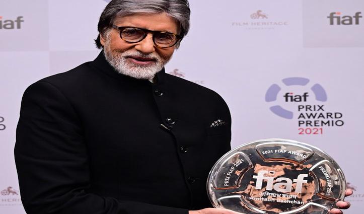 अमिताभ बच्चन को मिला FIAF Award, ये सम्मान पाने वाले पहले भारतीय बने