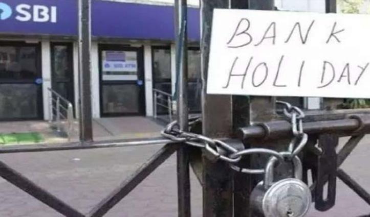 कल से चार दिन तक नहीं खुलेंगे Bank, जरूरी काम है तो आज ही निपटा लें