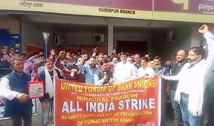 निजीकरण के खिलाफ हिमाचल में बैंक कर्मियों की हड़ताल,  प्रदर्शन कर नारेबाजी भी की