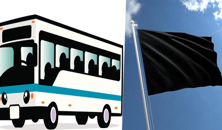 सोमवार से बसों में काले झंडे लगा कर विरोध जताएंगे निजी बस ऑपरेटर