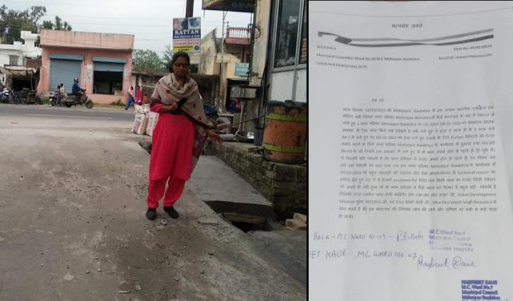 Himachal: टेंडर हुए नहीं और काम कर दिए पूरे, नगर परिषद पार्षदों ने सौंपी शिकायत