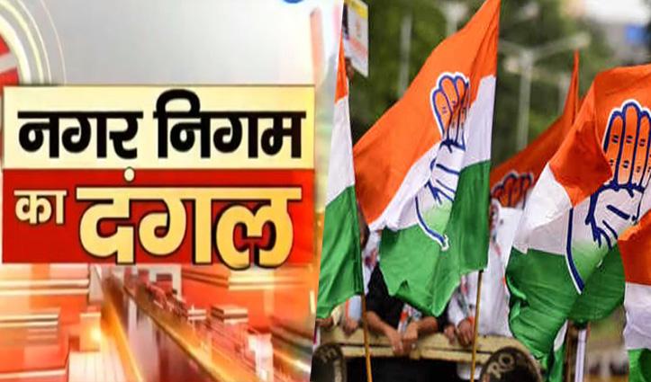 नगर निगम चुनाव को कांग्रेस के प्रत्याशी घोषित, किसे मिली टिकट- जानिए