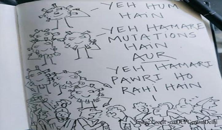 दिल्ली पुलिस का अनोखा स्टाइल : कोरोना के Pawri Cartoon से लोगों को कर रहे जागरूक