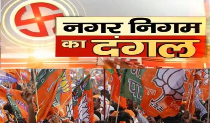 धर्मशाला नगर निगम चुनावः बागी बिगाड़ ना दें कहीं BJP का खेल- पढ़ें रिपोर्ट