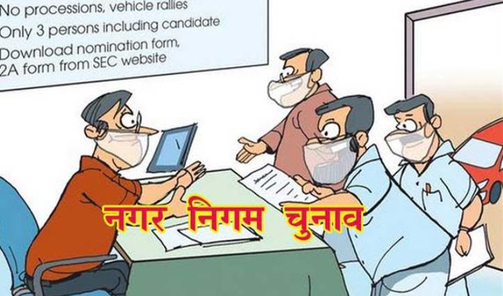 नगर निगम चुनावः आज 117 नामांकन आए, Dharamshala में सबसे अधिक 41