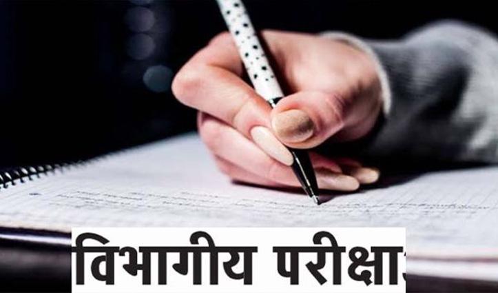 Himachal में इस दिन से शुरू होंगी विभागीय परीक्षाएं, पढ़ें कब से कब तक होगा आवेदन