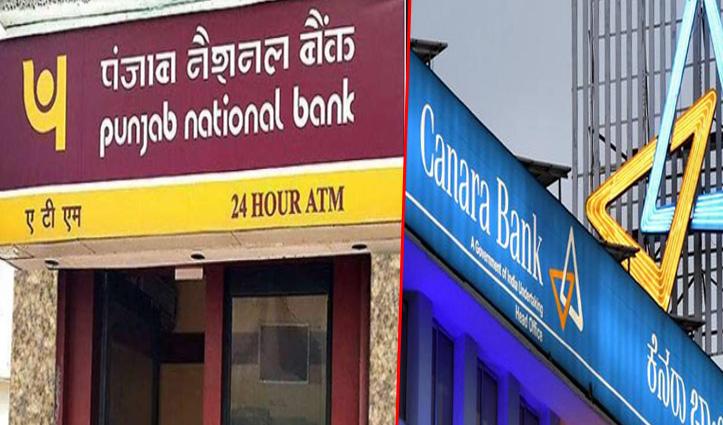 PNB और Canara Bank में है खाता तो 31 मार्च से पहले करवा लें ये काम