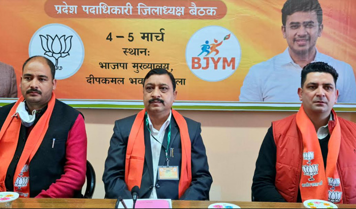 #Shimla में भाजयुमो प्रदेश कार्यसमिति की बैठक शुरू, सुरेश कश्यप ने किया आगाज