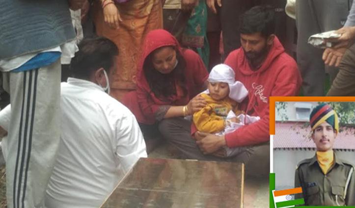 Himachal के जवान की उधमपुर में मौत, दो साल के बेटे ने दी मुखाग्नि